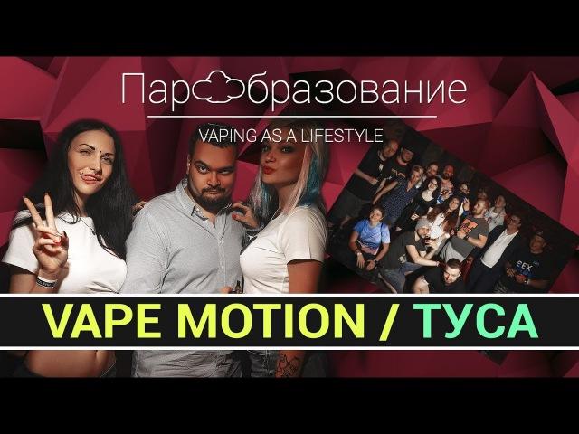 Самая крутая вечеринка Vape Motion / отчетный ролик от ПарОбразования