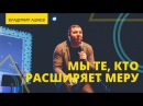 Владимир Ашаев - МЫ ТЕ, КТО РАСШИРЯЕТ МЕРУ ЦХЖ Красноярск