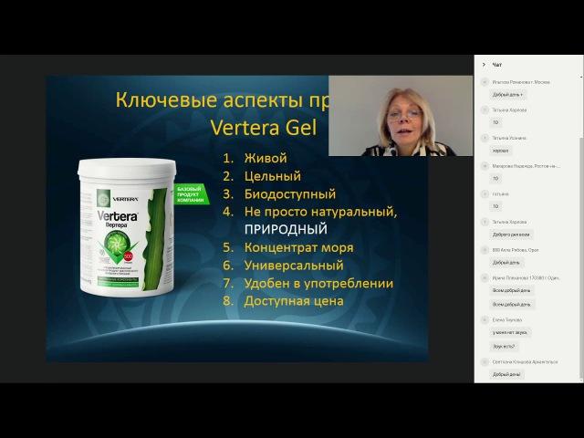 Презентация продукции Vertera от 18.10.2017