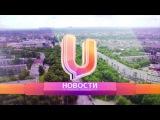 Новости UTV. Конкурс