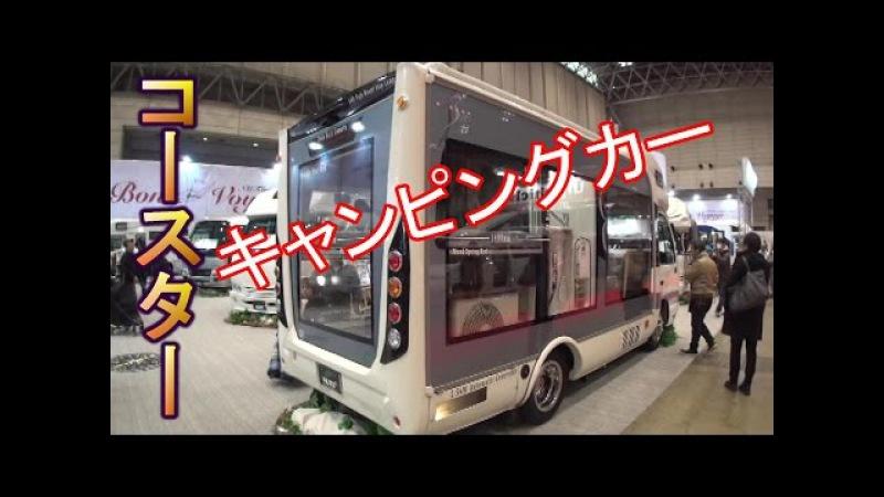 コースター キャンピングカー Recreational vehicle ナッツRV