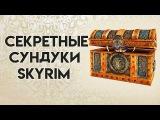 Skyrim | Секретные сундуки в Скайриме!