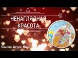 Ненаглядная красота  Русская сказка  Сказки Аудио Няни
