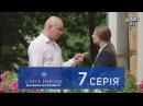Слуга Народа 2 - От любви до импичмента, 7 серия Сериал 2017 в 4к