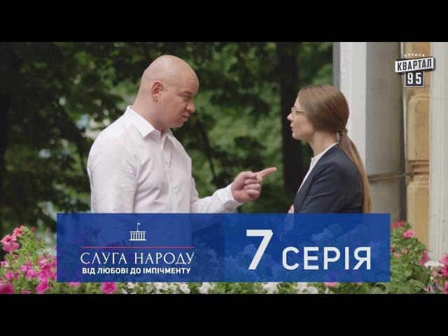 Слуга Народа 2 сезон, 7 серия