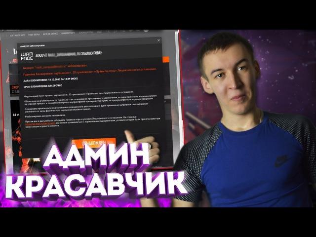 WARFACE.БАН ПО ЖЕЛЕЗУ - АДМИН КРАСАВЧИК!