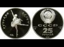 25 рублей, 1991 года, Русский балет, Палладий, Дорогие монеты СССР, 25 rubles, 1991