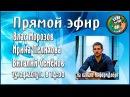 Прямой эфир 15.04.17 в 14:00! с Власом Морозовым, Ириной Пелиховой, Виталием Семеновым