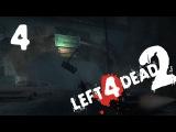 Left 4 Dead 2 Прохождение 4 ДОБРО ПОЖАЛОВАТЬ В РИВЕРСАЙД!