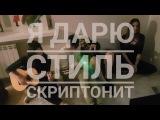 Я ДАРЮ СТИЛЬ СКРИПТОНИТ ПОД ГИТАРУ (COVER)