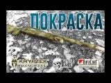 Покраска VSR10 в KRYPTEK Mandrake Painting VSR10 camouflage KRYPTEK Mandrake