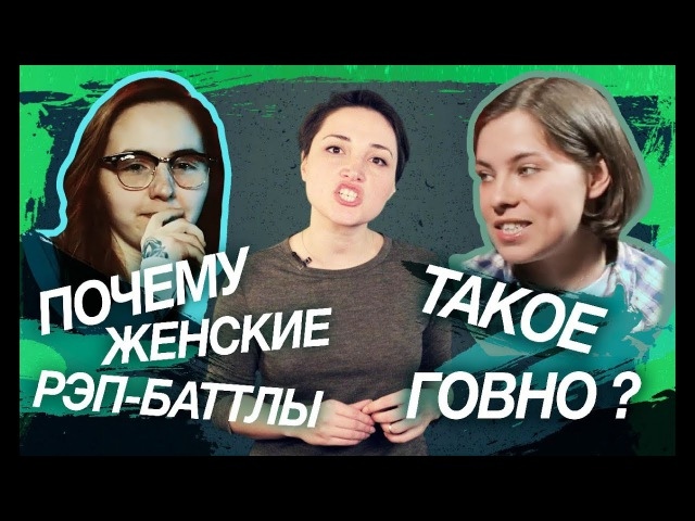 Разбор баттлов Юли KIWI, Mozee Montana и других девушек-MC [Рифмы и Панчи]