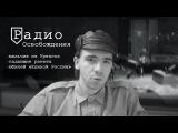 Радио Освобождения - мальчик из Уренгоя, падающие ракеты, юбилей Единой России