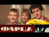 Фарца - Серии 1-2 - криминальная драма HD