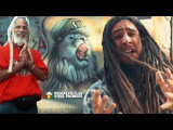 🇺🇾 Ras Shanti feat. Cedric Myton - Let Jah Be Praise [Official Video 2017]
