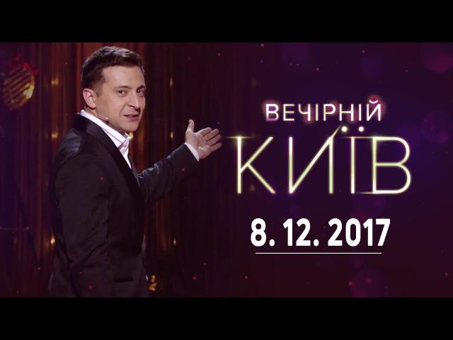 Современные технологии Вечерний Киев новый сезон полный выпуск 08 12 2017