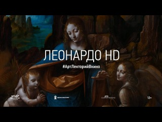 «ЛЕОНАРДО HD» #АртЛекторийВкино