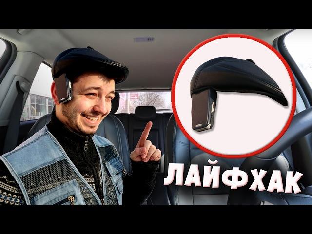 Таксист Русик. Лайфхаки для таксистов