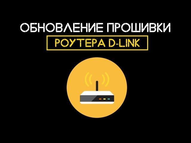 Обновление прошивки роутера D-Link
