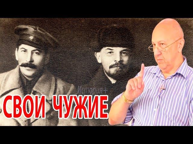 Фурсов А.И. ЛЕНИН и СТАЛИН. Свои или Чужие