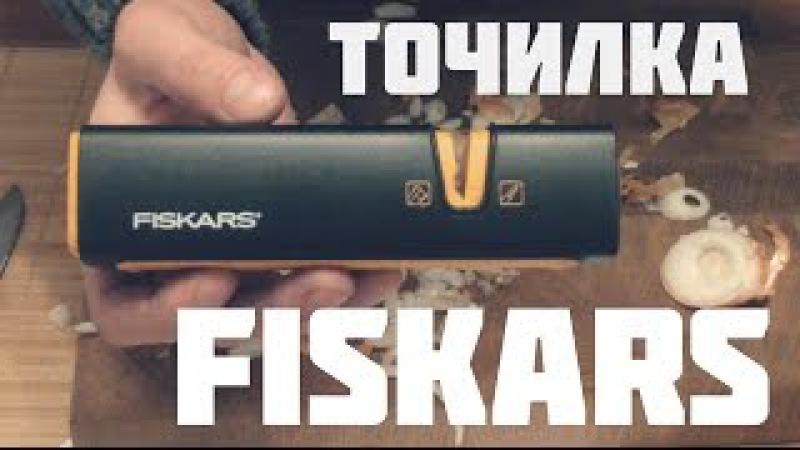 Точилка универсальная Fiskars Xsharp для топоров и ножей. Обзор и тест.