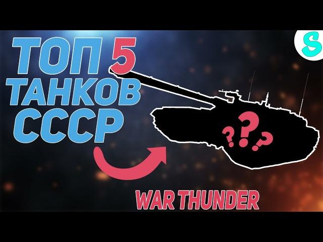 ТОП 5 Танков СССР - War Thunder