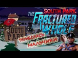 South Park The Fractured But Whole #01 Кто трахнул мою маму