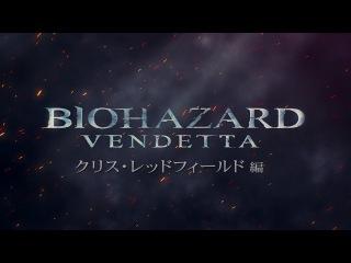 『BIOHAZARD: VENDETTA(バイオハザード:ヴェンデッタ)』ショートPV① クリス・レ&#1