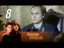 Красная площадь. 8 серия. Криминальный сериал 2004 @ Русские сериалы