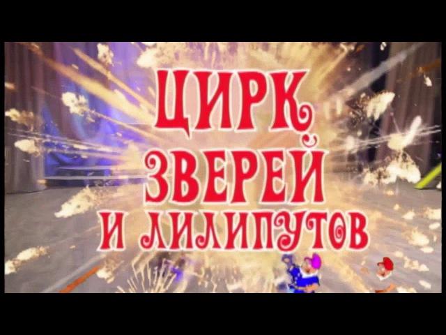 Цирк зверей и лилипутов 2017-2018