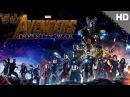 Мстители Война Бесконечности тизер-трейлер D23 EXPO