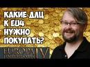 Какие длц покупать для EU4? Обзор всех дополнений к Europa Universalis 4 - рейтинг лучших dlc