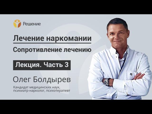 Сопротивление лечению | Лучший наркологический центр | Часть 3 | Центр РЕШЕНИЕ | Олег Болдырев