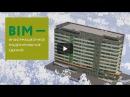 BIM технологии в проектировании Building Information Modeling