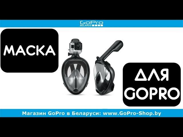 Маска для экшн-камер GoPro обзор by gopro-shop.by