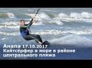 Анапа. Шторм 17.10.2017 кайтсёрфер на море волны и ветер