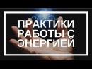 Татьяна Герасенкова. Практики работы с энергией и навыки диагностики