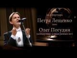 Олег Погудин поет песни из репертуара Петра Лещенко