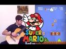 Super Mario Bros 1 (Classic guitar) by Andrey Stupak
