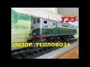 Тепловоз ТЭ3 - обзор с плюшками. Как самому изготовить тепловоз. Diesel locomotive TE3-review