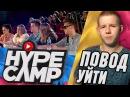 HYPE CAMP - повод уйти с YouTube