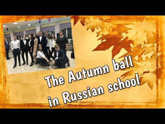 The Autumn ball in Russian school/Осенний Бал 11А