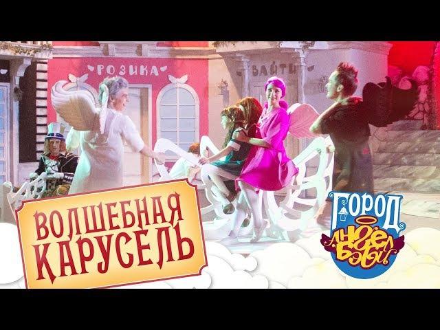 Город Ангел Бэби - Волшебная Карусель Ангел Бэби - Детские песенки