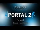Portal 2 ПРОСНИСЬ И ПОЙ 1