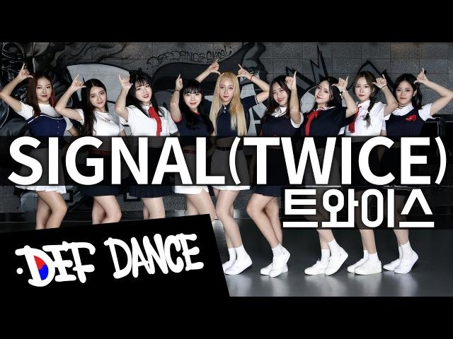 TWICE(트와이스) - SIGNAL (시그널) KPOP DANCE COVER / No.1 댄스학원 데프댄스스쿨 수강생 월평가 케이54045