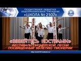 Фестиваль пионерской песни в ГБОУ Школе № 2107