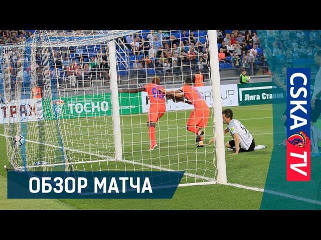 Обзор матча: Тосно — ПФК ЦСКА — 1:2 » Freewka.com - Смотреть онлайн в хорощем качестве
