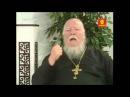 Протоиерей Смирнов: громите поганые секты!