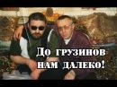 СЕВЕР О КАВКАЗЦАХ Вор в законе Александр Северов