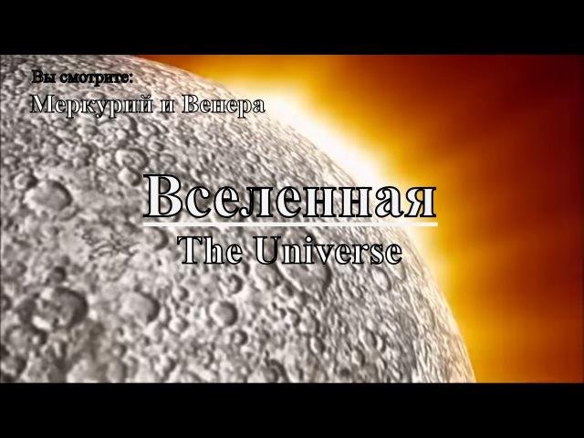 Вселенная: Меркурий и Венера | The Universe: Mercury and Venus. Документальный фильм